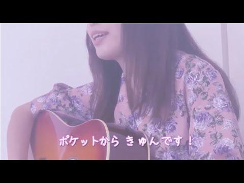 ひらめ🐠「ポケットからきゅんです!」 - YouTube