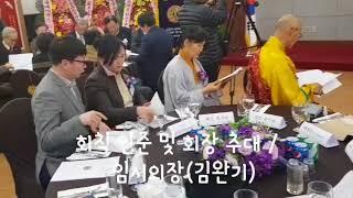 한-몽 불교도우의회 한국본부 창립총회 2018.2.21 17:00 / 육군회관 장미홀