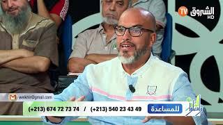 اظهار الحالات في برنامج وافعلوا الخير...زرع الخير في قلوب الجزائريين