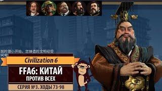 Китай против всех в FFA6 NQmod! Серия №3: Взаимное недоверие (ходы 73-98). Civilization VI