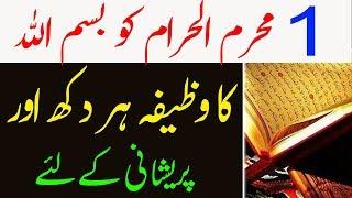 1st Muharram Ko Bismillah Ka Wazifa Yakum Muharram Ki Fazilat Har Dukh Pareshani Khatam
