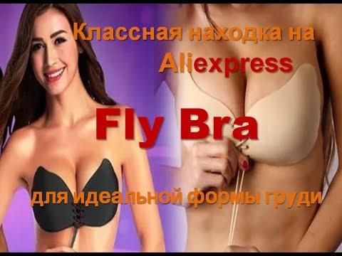 Бюстгальтер-невидимка Fly Bra