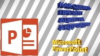 презентация на Android / Быстро / Просто / Легко