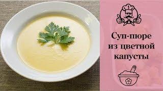 Детский суп-пюре из цветной капусты/ Детские супы / Канал «Вкусные рецепты»