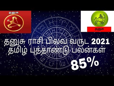 தனுசு ராசி பிலவ ஆண்டு 2021 தமிழ் புத்தாண்டு பலன்கள் Dhanusu Rasi Pilava Andu Tamil Puthandu Palangal