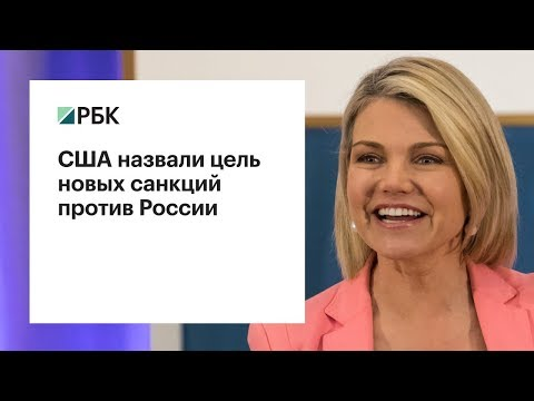 США назвали цель новых санкций против России