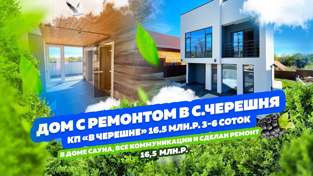 КП «Черешня» на Владимирской. Дом с ремонтом в Сочи, баня, участок, вид на горы! Уютный хайтек 😉