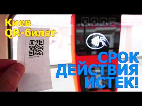 🎟️ Недействительный QR-билет,