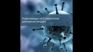 Коронавирус на Ставрополье данные по заболевшим на 2 апреля