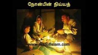 Nonbin Niyyath - நோன்பின் நிய்யத்