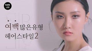 [이목구비 여백] 얼굴여백 많은 유형 헤어스타일 팁 2…