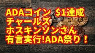 仮想通貨(暗号通貨)ADAコイン$1達成 チャールズホスキンソンさん有言実行!ADA祭り!