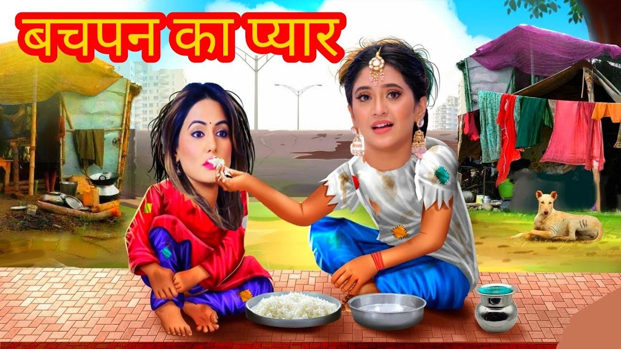 बचपन का प्यार | bachpan ka pyar | Yeh Rishta Kya Kehlata Hai |Naira |  Kahani | bachpan ka pyar mera