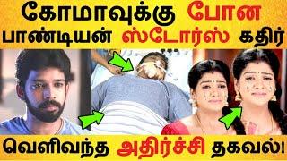 கோமாவுக்கு போன பாண்டியன் ஸ்டோர்ஸ் கதிர்வெளிவந்த அதிர்சிசி தகவல்! | Tamil Cinema News | Kollywood
