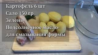 Простой и вкусный рецепт картошки гармошки