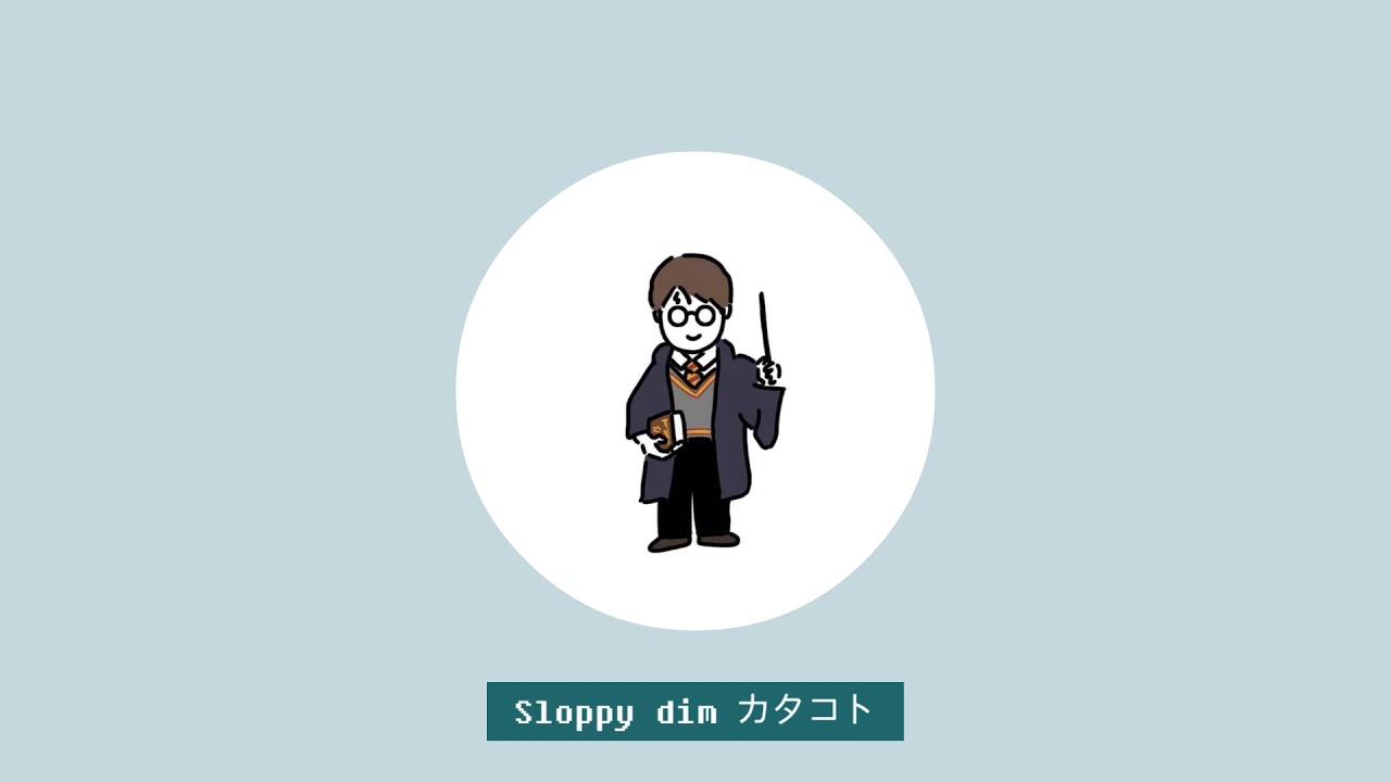 Dim 歌詞 Sloppy