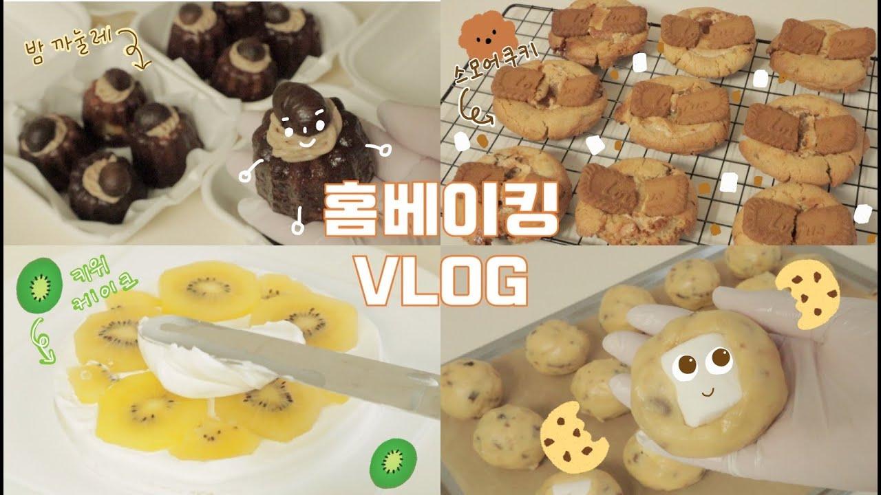 [ENG]집에서 하루종일 베이킹하기 :스모어 쿠키 레시피, 밤 까눌레, 키위 생크림 케이크 Homebaking dessert vlog