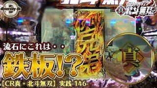 【CR真・北斗無双】実践-146-金保留で四兄弟は鉄板でしょ!!の巻