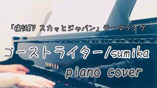 ゴーストライター/sumika