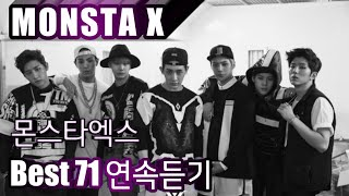 [MONSTA X] 몬스타엑스 베스트71 연속듣기