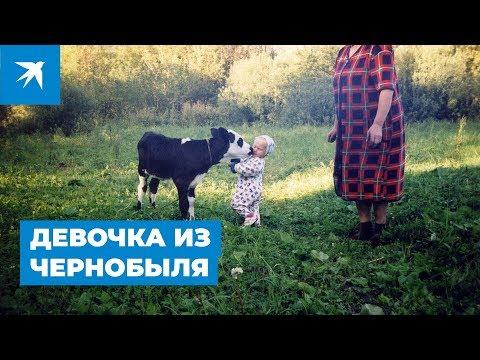 Марийка — единственный ребенок, родившийся в Чернобыле после взрыва реактора