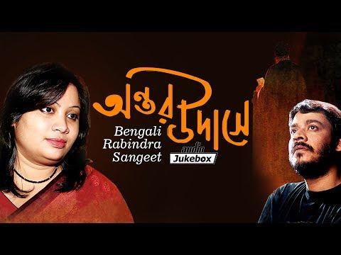 Rabindra Sangeet Songs MP3 Free Online - Hungama