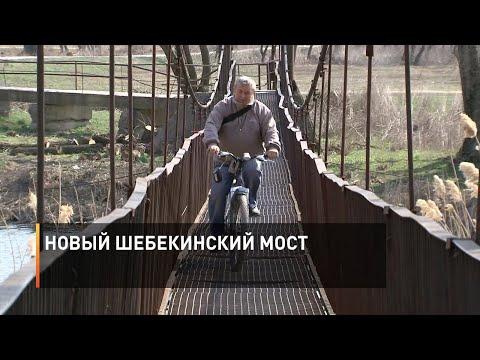 Новый шебекинский мост