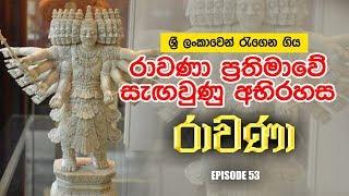 RAVANA | Episode 53 | රාවණා | 04 - 07 - 2019 | SIYATHA TV Thumbnail