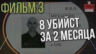 """8 убийств за 2 месяца Приговорённые пожизненно в """"Чёрный дельфин"""". Фильм третий"""