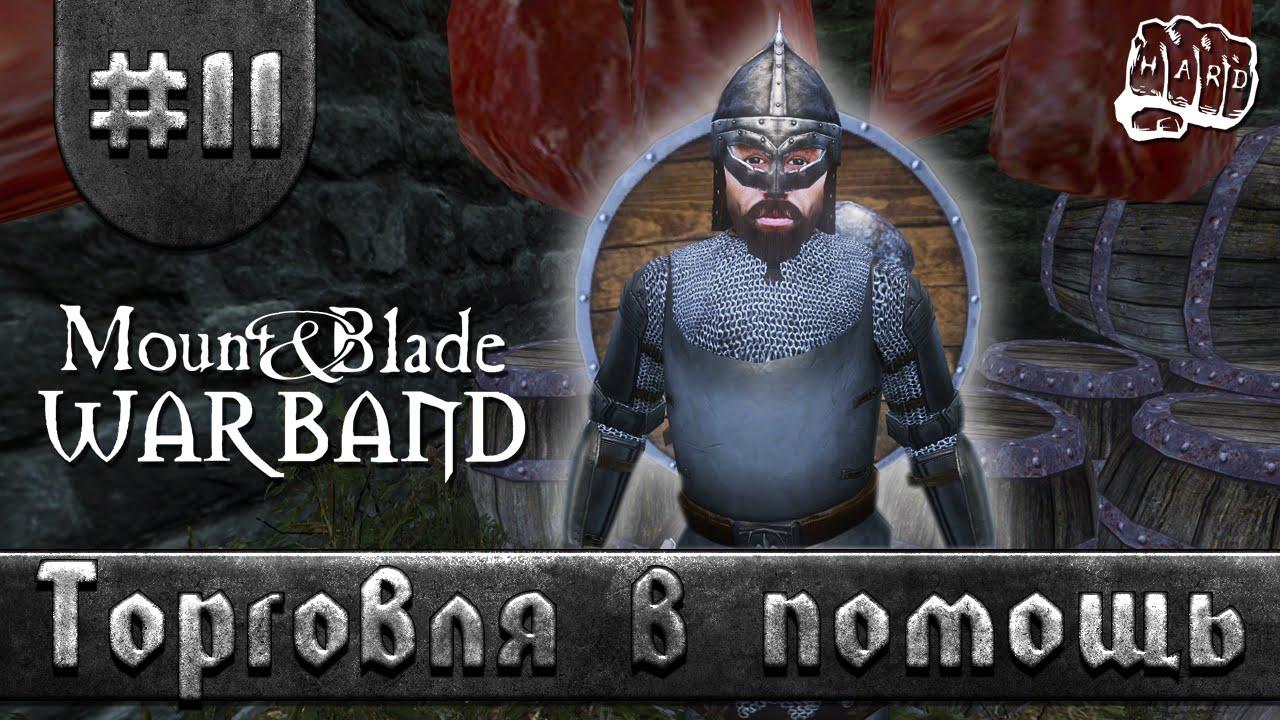Mount and blade warband как заработать на торговле собачья работа 1 сезон смотреть онлайн в хорошем качестве hd 720