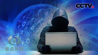 《焦点访谈》 20190906 防黑客 斩黑手| CCTV