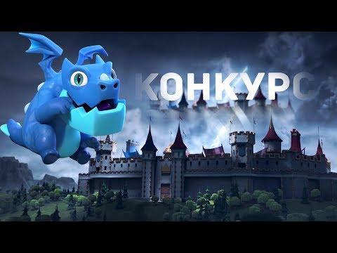 🔥КОНКУРС НА 1000+ ПОДПИСЧИКОВ! | РОЗЫГРЫШ 12 АРЕНЫ! | УСЛОВИЯ КОНКУРСА! | Cloudy Games