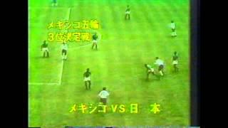 釜本邦茂 サッカー (68`メキシコ五輪)