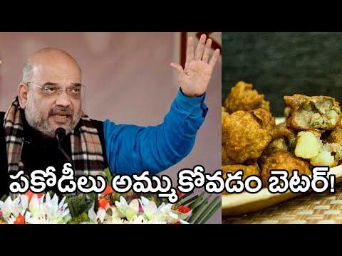 Selling 'Pakoda' Better Than Be Unemployed   Oneindia Telugu
