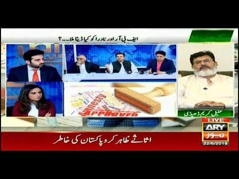Tax Do Pakistan Ki Khatir | Special Transmission | Adil Abbasi and Maria Memon | 22 June 2019