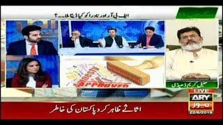 Tax Do Pakistan Ki Khatir   Special Transmission   Adil Abbasi and Maria Memon   22 June 2019