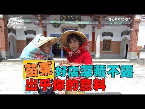 [ENG SUB]Find The Best Food In Miaoli, Taiwan 20170910 Super Taste(HD)
