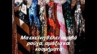 An mou ftanan ta lefta Stan Feat Nivo Lyrics