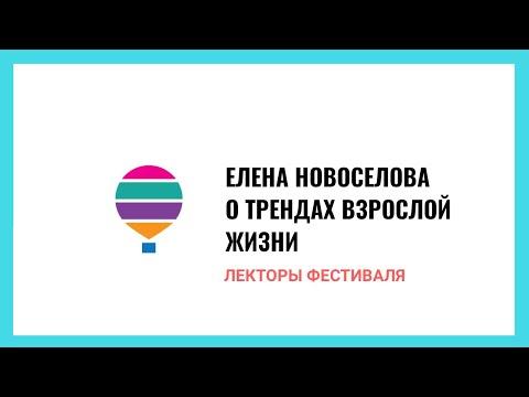 Елена Новоселова о трендах жизни после пятидесяти