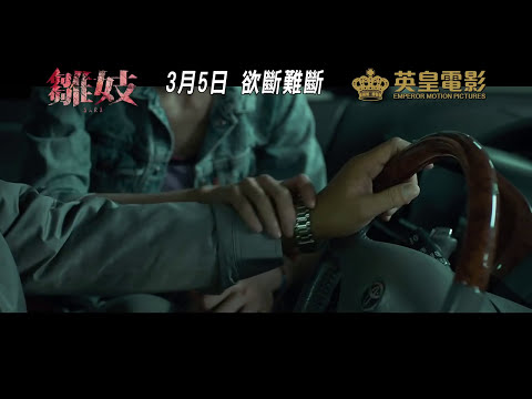 雛妓 SARA (2015) Official Hong Kong Trailer HD 1080 R18+ Version Erotic Thriller Charlene Choi HK Neo