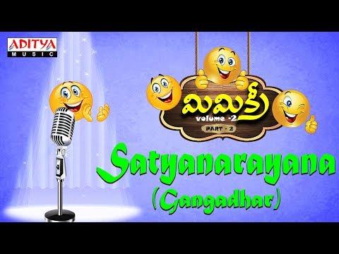 Satyanarayana (Gangadhar) Mimicry Vol-2 (Part-2)   Telugu Comedy Jokes