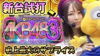 パチンコ新台「CR AKB48-3 誇りの丘」ひかりが新台試打解説!