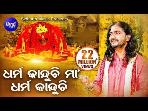 Dharma Kanduchi Maa | New Tarini Bhajan by T.Shourie | Sidharth Bhakti