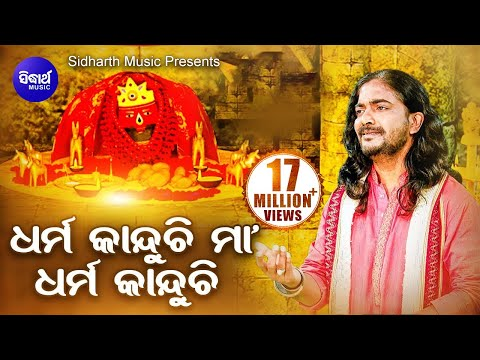 Dharma Kanduchi Maa | ଧର୍ମ କାନ୍ଦୁଚି ମା | Super Hit Tarini Bhajan By T.Shourie | Sidharth Bhakti