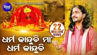 Dharma Kanduchi Maa | Super Hit Tarini Bhajan by T.Shourie | Sidharth Bhakti