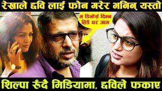 शिल्पा रूदैं मिडियामा, छविले भने डिभोर्स दिन्न, Rekha ले फोन गरेर यसो भनिन् | Shilpa Pokhrel, Chhabi