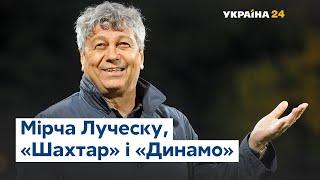 Мірча Луческу Шахтар і Динамо Що насправді відбулося
