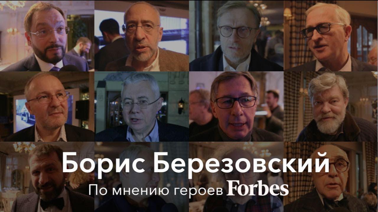 15 мнений о Борисе Березовском: от Авена до Зыгаря