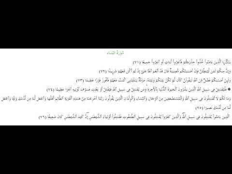 SURAH AN-NISA #AYAT 71-76: 6th May 2020