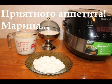 Как приготовить творог из молока в домашних условиях в мультиварке